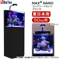 50Hz レッドシー MAX NANOセット ブラック 東日本用  2個口