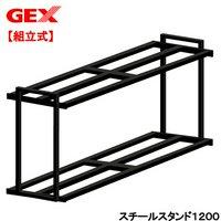 GEX スチールスタンド1200