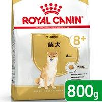 ロイヤルカナン 柴犬 中・高齢犬用 800g 3182550866118 ジップ付