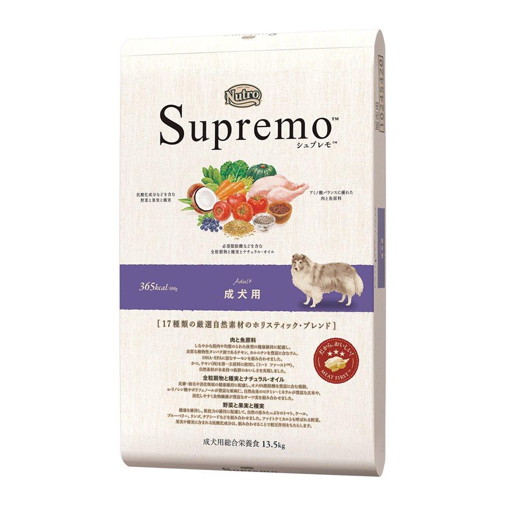 ニュートロ シュプレモ 成犬用 13.5kg 沖縄別途送料