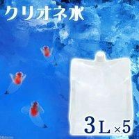 足し水くん 天然海水「クリオネ水」(海洋深層水) 3リットル(5袋セット) クリオネ飼育