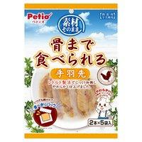 ペティオ 素材そのまま 骨まで食べられる 手羽先 2本×5袋入