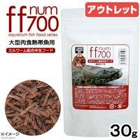 アウトレット品 ff num700 大型肉食熱帯魚用 半生ミルワーム 30g プレミアムフード 大型魚 アロワナ 餌 エサ えさ 訳あり