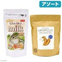 アソート ハッピーホリデイ ナチュラルラックス リス+ニチドウ リスのミルク 50g