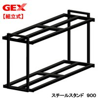 GEX スチールスタンド900
