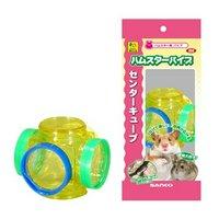 三晃商会 SANKO センターキューブ (ハムスターパイプ) ゴールデンハムスター トンネル おもちゃ