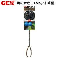 GEX 魚にやさしいネット 筒型