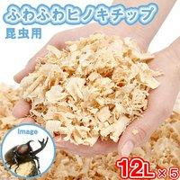 ふわふわヒノキチップ 12L×5袋 昆虫用 カブトムシ クワガタ
