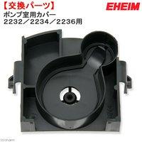 エーハイム エコ コンフォート2232/2234/2236用 ポンプ室用カバー 交換パーツ
