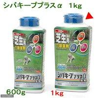 レインボー シバキーププラスアルファ 1kg 25~50平方メートル用 除草&予防&肥料効果 3ヶ月効果持続