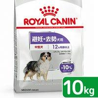 ロイヤルカナン 避妊去勢犬用 中型犬 ミディアム ステアライズド 10kg ジップ無し