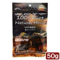 100% Pure Natural Horse 馬肉&ハツ 50g