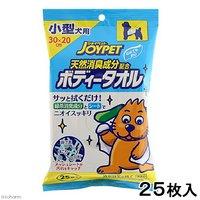 ジョイペット 天然消臭成分ボディータオル 小型犬用 25枚