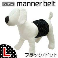 ペットプロ マナーベルト L ブラック/ドット