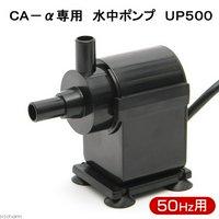 取寄せ商品 CA-α専用 水中ポンプ UP500 50HZ(インペラー付き)