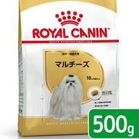 ロイヤルカナン マルチーズ 成犬高齢犬用 500g ジップ無し