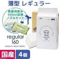 ペットシーツ薄型レギュラー160枚 4袋+そのまま使える次亜塩素酸 人とペットにやさしい除菌消臭水500mLノズル付