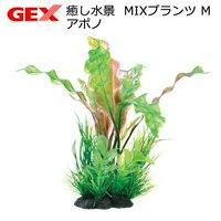 GEX 癒し水景 MIXプランツ M アポノ