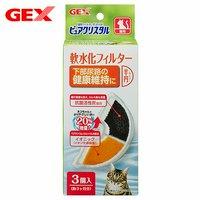 GEX ピュアクリスタル 軟水化フィルター 半円タイプ 猫用 3P