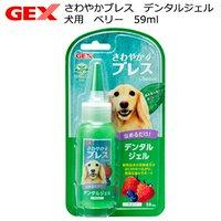 GEX さわやかブレス デンタルジェル 犬用 ベリー 59ml