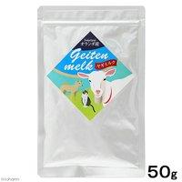 ミルク本舗 オランダ産 ヤギミルク 50g 全粉乳  犬 猫 小動物 ミルク