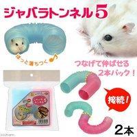三晃商会 SANKO ジャバラトンネル5 小動物 トンネル ハムスター おもちゃ