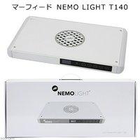マーフィード NEMO LIGHT T140 海水用 60~90cm水槽用
