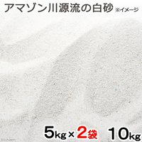 アマゾン川源流の白砂 10kg(5kg×2袋) (約6L) 微粒 底砂 底床 コリドラス エイ