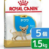 ロイヤルカナン チワワ 子犬用 1.5kg×5袋  ジップ付