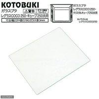 コトブキ工芸 kotobuki ガラスフタ COCO250・キューブ250共用(幅231×奥行190×厚さ3mm)