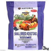 アーテミス フレッシュミックス スモールブリード アダルト 小型犬成犬用 1~7歳 3kg 正規品 ドッグフード アーテミス 成犬用