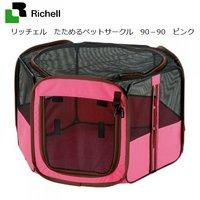 リッチェル たためるペットサークル 90-90 ピンク