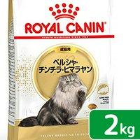 ロイヤルカナン 猫 ペルシャチンチラヒマラヤン 成猫用 生後12ヵ月齢から12歳まで 2kg ジップ付(キャットフード ドライ)