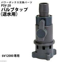 コトブキ工芸 kotobuki PSV-20 バルブタップ(送水用) SV12000用