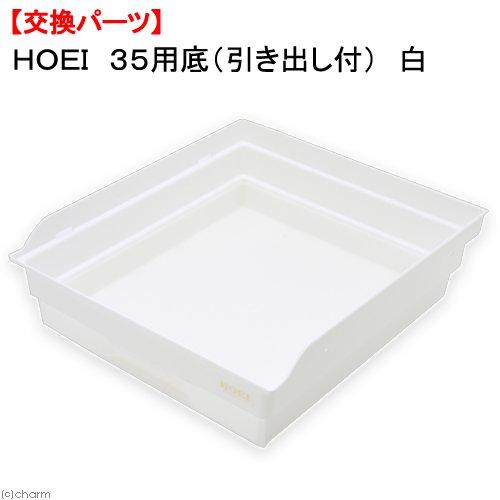 HOEI 35用底(引き出し付) 白 交換パーツ