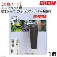 取寄せ商品 エーハイム 吸水ケース スポンジF1個付 ミニフラット用