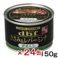 デビフ ささみ&レバーミンチ 野菜入り 150g 24缶入り