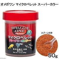 オメガワン マイクロペレット スーパーカラー 50g 淡水海水両用 海水魚 餌
