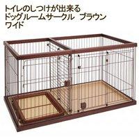 ペティオ トイレのしつけが出来る ドッグルームサークル ブラウン ワイド 小型犬 中型犬 ケージ