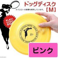 犬 おもちゃ スカイドッグ フリスビーディスク M ピンク