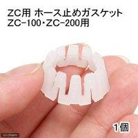 水槽用クーラー ZC用 ホース止めガスケット 1個(ZC-100、ZC-200用)