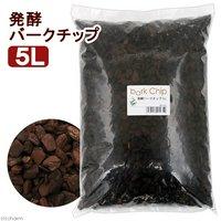 発酵バークチップ 5L 園芸用 洋ラン シダ 観葉植物 マルチング