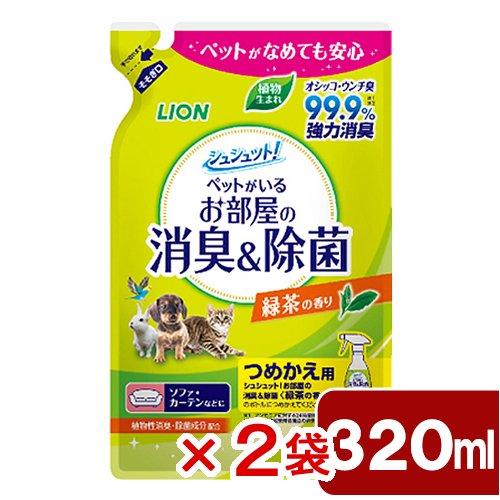 ライオン シュシュット! お部屋の消臭&除菌 緑茶の香り 詰め替え用 320ml 2袋