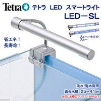 テトラ LEDスマートライト LED-SL 小型水槽用照明 熱帯魚 水草 アクアリウムライト
