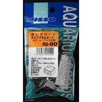 ニッソー AQ-90 ポンプパーツ ダイアフラムセット HPα-10000用