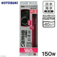 コトブキ工芸 kotobuki セーフティヒートセット 150W