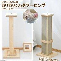 カリカリくん用木枠 カリカリくんタワー ロング(タワーのみ)