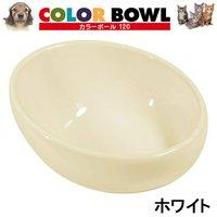 カラーボール 120 オフホワイト アニーコーラス 犬 猫 食器