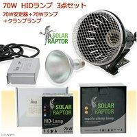 ゼンスイ ソーラーラプター HIDランプ 70W (70W安定器+70Wランプ+クランプランプ)