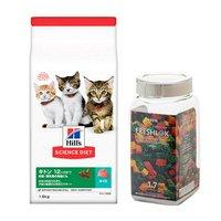 ヒルズ サイエンスダイエット キャットフード キトン 12ヶ月まで 子猫用 まぐろ 1.8kg+小分けに使えるフードストッカーのおまけ付き